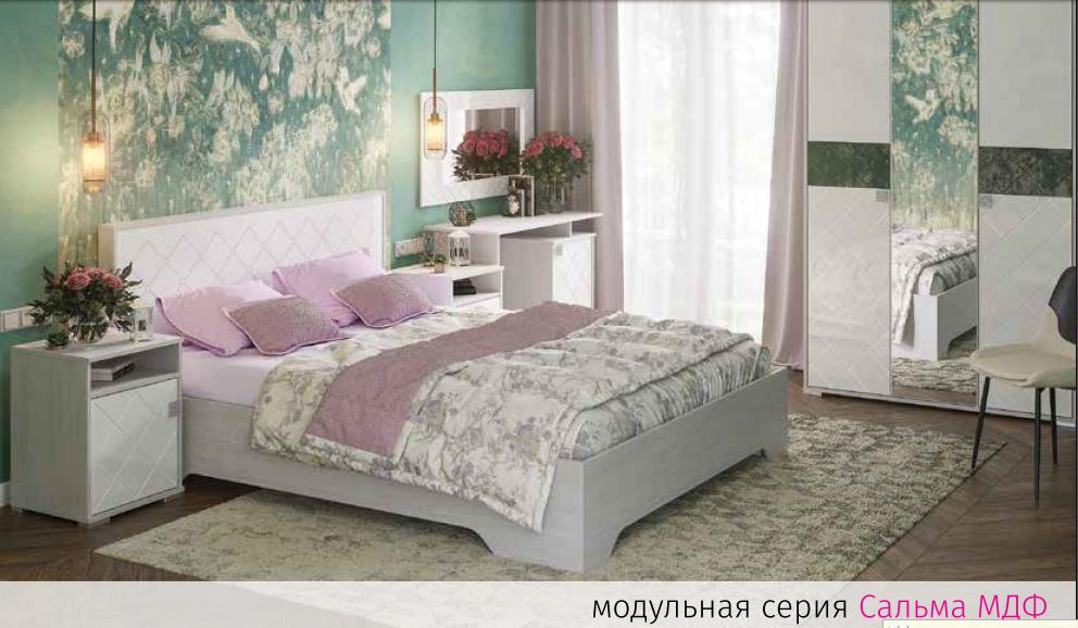 Модульная спальня Сальма